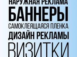 Рекламное агентство. Дизайн рекламы. Полиграфия