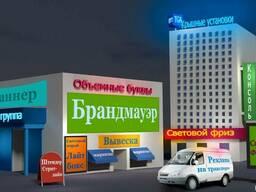 Рекламное оформление дверных магазинов, офисов и производств