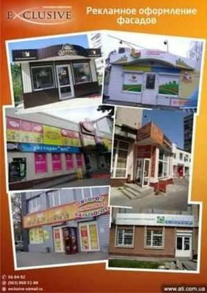 Рекламное оформление фасадов, входных групп Черкассы