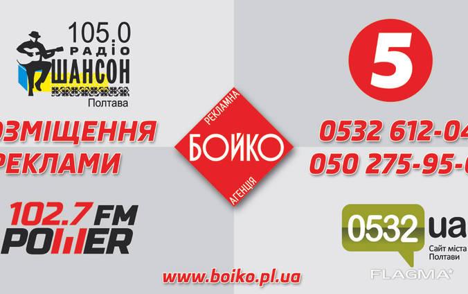Рекламные услуги Полтава, Кременчуг