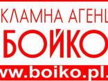 Рекламные услуги Полтава,Кременчуг - фото 1