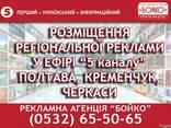 Рекламные услуги Полтава,Кременчуг - фото 3