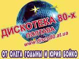 Рекламные услуги Полтава,Кременчуг - фото 4