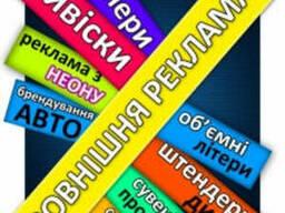 Рекламные Вывески/Вывеску/Вывеска