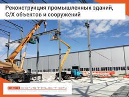 Реконструкция промышленных зданий, ремонт С/Х объектов