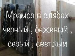 Слябы и плитка из оникса и мрамора в складе в Киеве. Недорогие цены , дешевле в городе нет