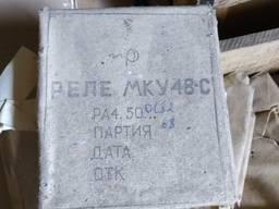 Реле МКУ-48С
