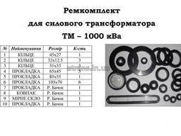 Ремкомплект для трансформатора ТМ 1600 кВа