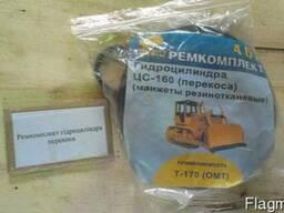 Ремкомплект гидроцилиндра перекоса Т-130, Т-170