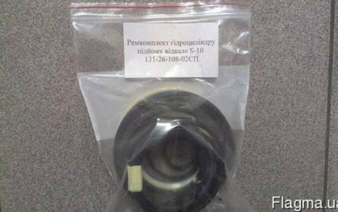 Ремкомплект гидроцилиндра подъема отвалаБ-10 131-26-108-02СП