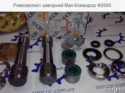 Ремкомплект шкворня МАН MAN F90, F2000, M90, M2000