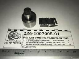 Ремкомплект толкателя ЯМЗ (ось ролик иголки) 236-1007005-01