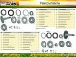 Ремкомплекты для дисковых борон - фото 2