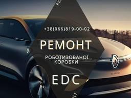 Ремонт АКПП Renault EDC DC4 6dct250 Робот Діагностика Адаптація