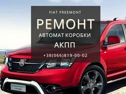Ремонт АКПП Fiat Freemont 62TE Вараш