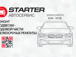 Ремонт авто в Кривом Роге Автосервис Стартер