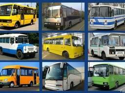Ремонт автобусов ( капитальный кузовной, салон, и др.)