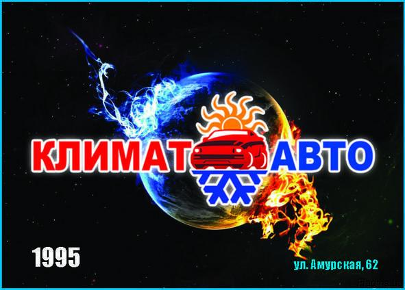Ремонт автокондиционеров Днепропетровск