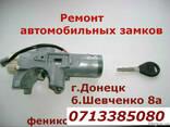 Ремонт автомобильных замков в Донецке - фото 1
