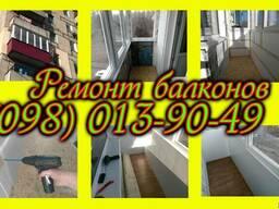 Ремонт балконов цены   Балконы под ключ Кривой Рог