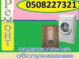 Ремонт бойлеров, стиральных машин, микроволновок, пылесосов.