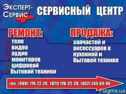 Ремонт микроволновой печи, СВЧ в Донецке
