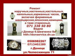 Ремонт часов всех видов в Донецке - фото 1