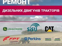 Ремонт дизельного двигуна трактора СASE, New Holland, John Deere, CLAAS, LAVERDA,