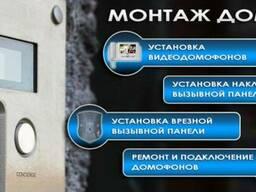 Ремонт домофонов в Одессе