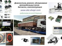 Ремонт електронних ваг: автомобільних, платформних
