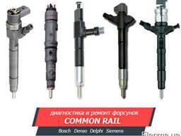 Ремонт Форсунок, Насосов Common Rail | Bosch, Delphi, Denso