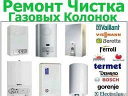 Ремонт Газовой колонки, Термакси, Сакура, Рода, Росс
