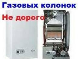 Ремонт Газовой колонки, Бакси, Термобар, Висман, Зум, Мора