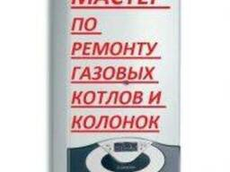 Ремонт газовых котлов и колонок. Харьков и область.