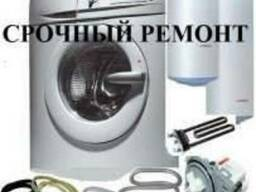 Ремонт газовых плит,бойлеров,посудомоечных ,стиральных машин