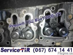 Ремонт ГБЦ MAN F2000 372