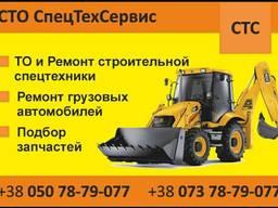 Ремонт грузовой техники JCB, MAN, DAF и т. д.