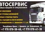 Ремонт грузовых авто, тягачей, полуприцепов, погрузчиков - фото 1
