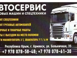Ремонт грузовых авто, тягачей, полуприцепов, погрузчиков
