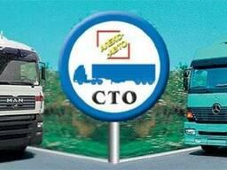 Ремонт грузовых автомобилей MB, MAN, DAF, Scania, Volvo