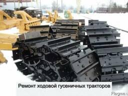 Ремонт ходовой гусеничных тракторов Т-170