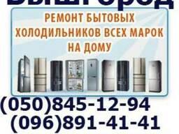 Ремонт Холодильника Беко, Ардо,Ханса,Атлант,Стинол Вышгород