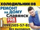 Ремонт Холодильника, Бош, Индезит, Самсунг, Лж, Славянск