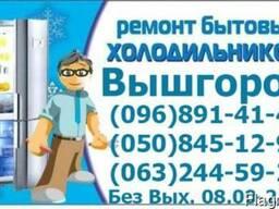 Ремонт холодильника Горенье, Либхер, Ардо, Вышгород