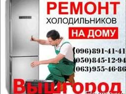 Ремонт холодильника Индезит, Лж, Самсунг, Вышгород и район