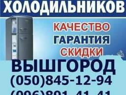 Ремонт Холодильника Индезит,Самсунг,Лж,Электролюкс,Вышгород