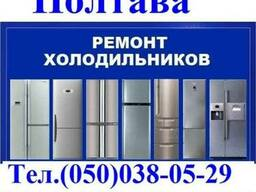 Ремонт холодильника Самсунг, Бош, Лж, Индезит, Беко, Ардо