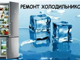 Ремонт холодильников- это наша задача