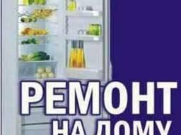 Ремонт холодильников г. Житомир на дому.