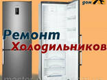 Ремонт Холодильников AEG - фото 1